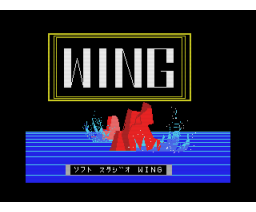 Soft Studio WING Logo