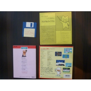Wu-kun's software store program library (1988, MSX, MSX2, MSX Magazine (JP))