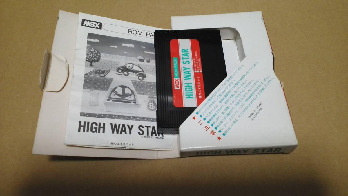 High Way Star (1983, MSX, Way Limit Corporation) | Releases