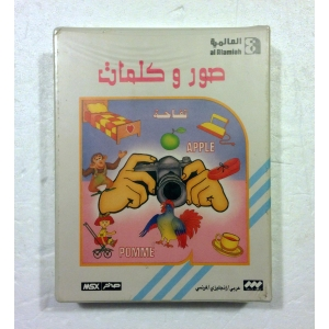 Pictures & Words (1989, MSX2, Al Alamiah)
