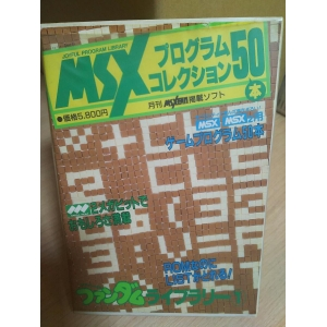 MSXFAN Fandom Library 1 - Program Collection 50 (1987, MSX, MSX2, Tokuma Shoten Intermedia)