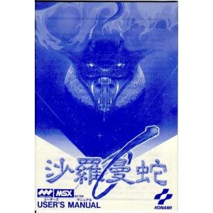 Salamander (1987, MSX, Konami)