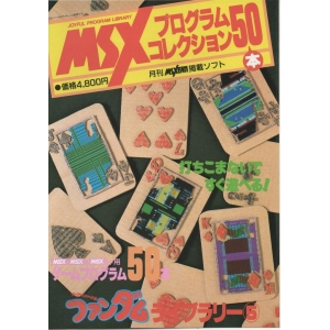 MSXFAN Fandom Library 5 - Program Collection 50 (1989, MSX, MSX2, Tokuma Shoten Intermedia)
