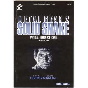 Solid Snake - Metal Gear 2 (1990, MSX2, Konami)