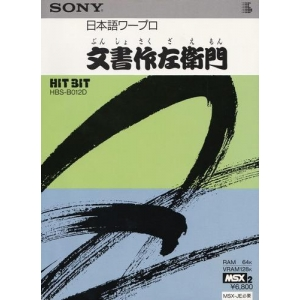 Japanese Word Processor - Document Writer (1988, MSX2, Brøderbund Japan)
