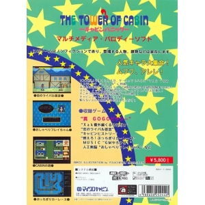 The Tower of Cabin (1992, MSX2, Microcabin)