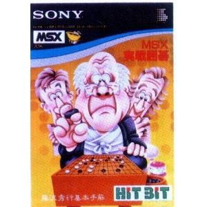 MSX Battle Game of Go (1985, MSX, Sony)