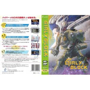 Girly Block (1987, MSX2, Telenet Japan)