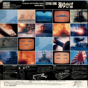 Great Naval Battle in the Sea of Japan (1985, MSX, LaserDisc Corporation)