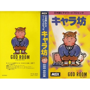 Character Japanese Video Word Processor (1985, MSX, God Room)