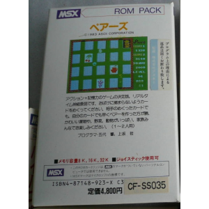 Pairs (1983, MSX, ASCII Corporation)