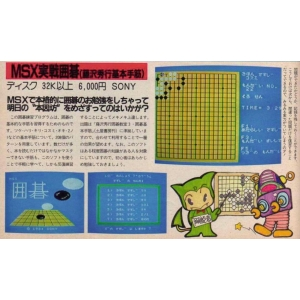 MSX Battle Game of Go (1985, MSX, Sony)