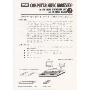 Computer Music Workshop 2 - Keyboard Chord Progression 1 (1985, MSX, YAMAHA)