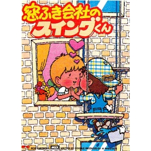 Mr Swing of the Window Cleaning Company (1985, MSX, Compile, AI Inc.)