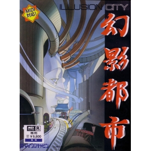Illusion City (1991, Turbo-R, Microcabin)