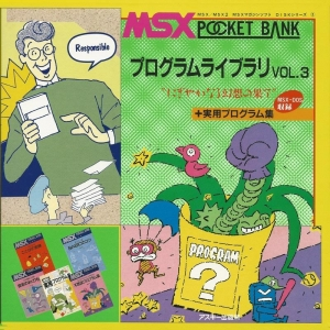 Pocket Bank Library Vol.3 (1988, MSX, ASCII Corporation)