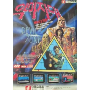 Devil Zone (1989, MSX2, Uttum)