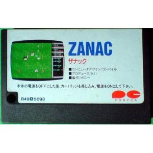 Zanac A.I. (1986, MSX, Compile)