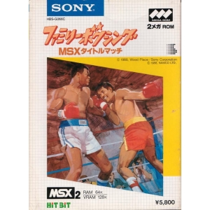 Family Boxing (1988, MSX2, Wood Place)