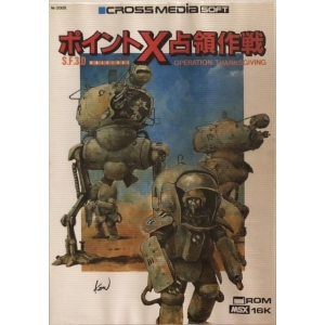 Point X Occupation Strategy (1986, MSX, Cross Media Soft)