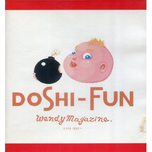 Doshi-Fun (1992, MSX2, Wendy Magazine)