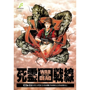 War of the Dead (1987, MSX2, Fun Project)