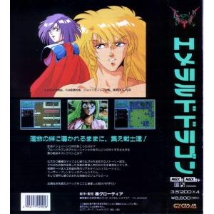Emerald Dragon (1990, MSX2, Glodia)
