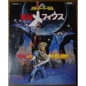 Star Arthur Legend; Planet Mephius (1985, MSX, T&ESOFT)