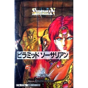 Sorcerian Additional Scenario Vol. 3 – Pyramid Sorcerian (1992, MSX2, Falcom)