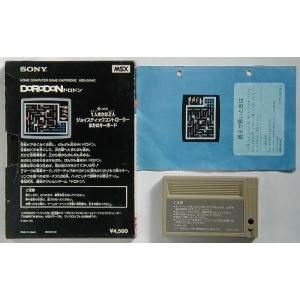 Dorodon (1984, MSX, UPL)