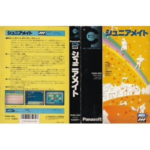 Junior Mate (1987, MSX2, Matsushita Electric Industrial)