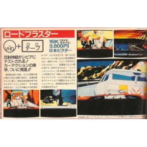 Road Blaster (1986, MSX, MSX2, Data East)