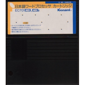 Japanese Word Processor Cartridge (1985, MSX, Canon)