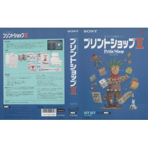The Print Shop II (1989, MSX2, Brøderbund Japan)