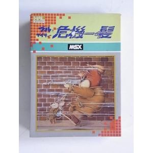 Bull and Mighty's Slim Chance (1986, MSX, HAL Laboratory)