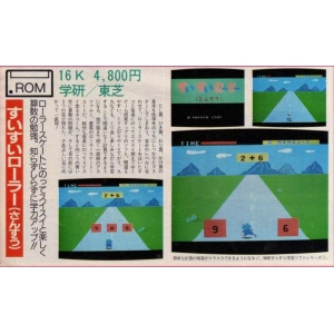 Lightly roller (1985, MSX, Gakken)