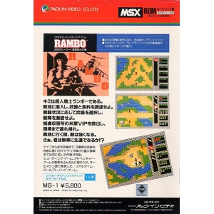 Rambo (1985, MSX, Pack-In-Video)