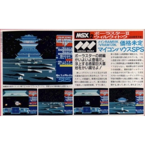 Polar Star II - Wilvidow (MSX2, SPS)