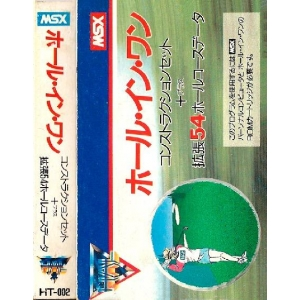 Hole In One Extension Course (1985, MSX, HAL Laboratory)