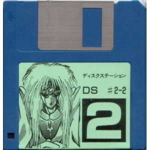 Disc Station 02 (1988, MSX2, Compile)