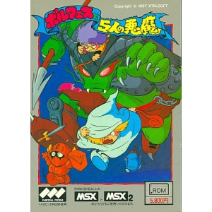 Borfesu and Five Evil Spirits (1987, MSX, XtalSoft)