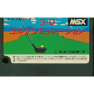 3-D Golf Simulation (1983, MSX, T&ESOFT)