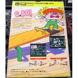 C-So! (1985, MSX, Compile, AI Inc.)