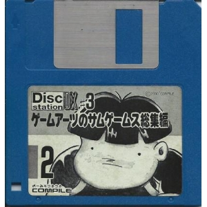Disc Station Deluxe 3 - Nyanpi (1990, MSX2, Compile)