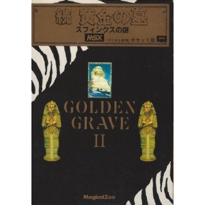Golden Grave II - Mystery of Sphinx (1985, MSX, Stratford Computer Center)