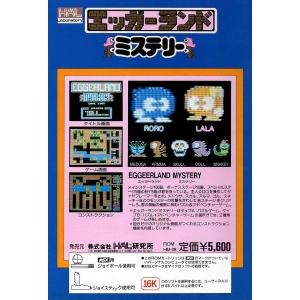 Eggerland Mystery (1985, MSX, HAL Laboratory)