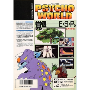 Psycho World (1988, MSX2, Hertz)