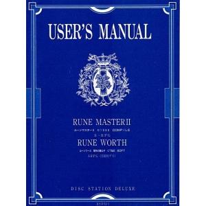 Disc Station Deluxe 1 - Rune Master II (1990, MSX2, MSX2+, Compile)