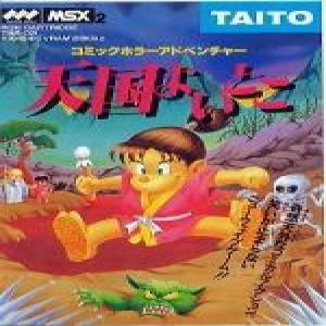Heaven (1987, MSX2, TAITO)