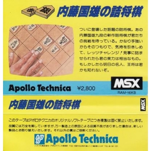 Family Soft Pack (MSX, Apollo Technica)